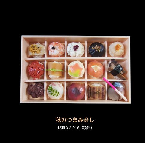 秋のつまみ寿し  15貫 ¥2,916(税込)