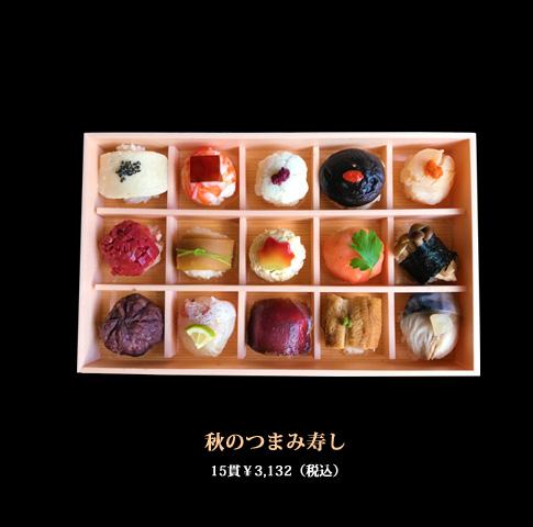 秋のつまみ寿し 15貫 ¥3,240(税込)