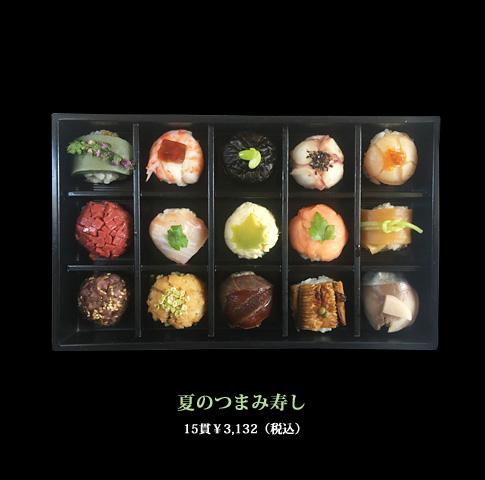 夏のつまみ寿し  15貫 ¥3,132(税込)