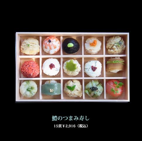 夏のつまみ寿し  15貫 ¥2,916(税込)