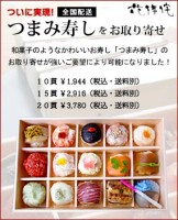k_store_topimg_tsumami_tate
