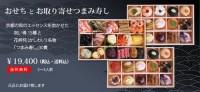 k_store_topimg_osechitotsumami