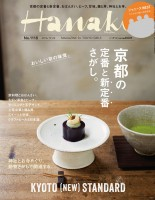 chirimen_hanako