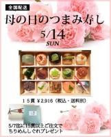 k_store_topimg_tsumami_hahanohi_b
