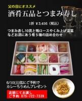 k_store_topimg_tsumami5syu