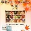 k_store_topimg_tsumami_keiro