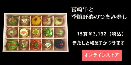 宮崎牛と季節野菜のつまみ寿し