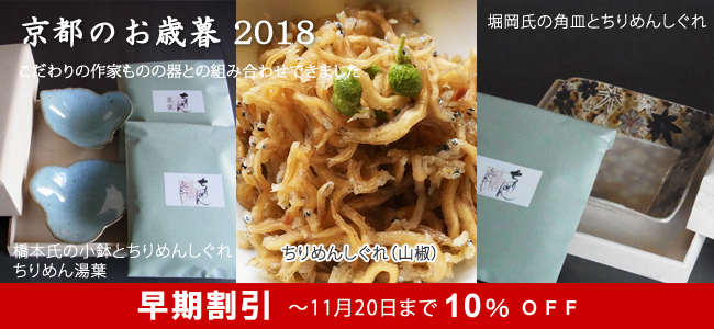 k_store_topimg_gift_oseibo2017_off