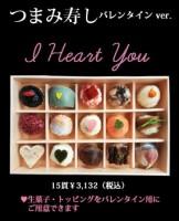 tsumami_valentine