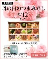 k_store_topimg_tsumami_haha