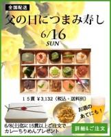 k_store_topimg_tsumami_chichinohi