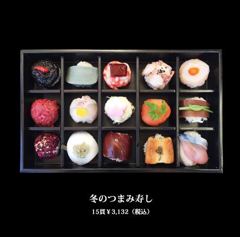 冬のつまみ寿し15貫 ¥3,132(税込)