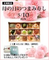 tsumami_haha