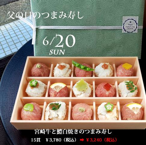 初夏のつまみ寿し 15貫 ¥3,240(税込)