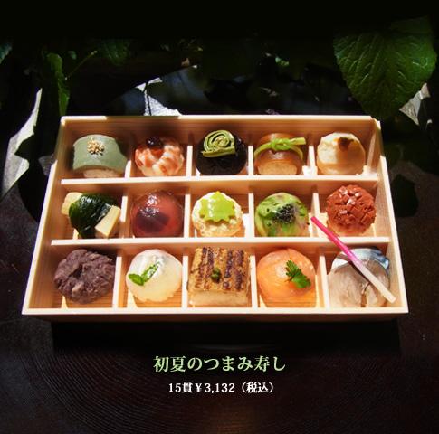 初夏のつまみ寿し  15貫 ¥3,132(税込)