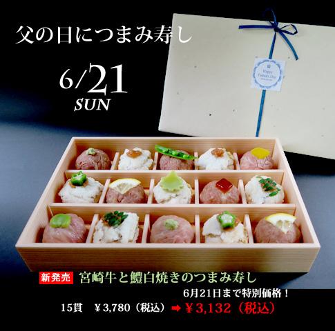 初夏のつまみ寿し15貫 ¥3,132(税込)