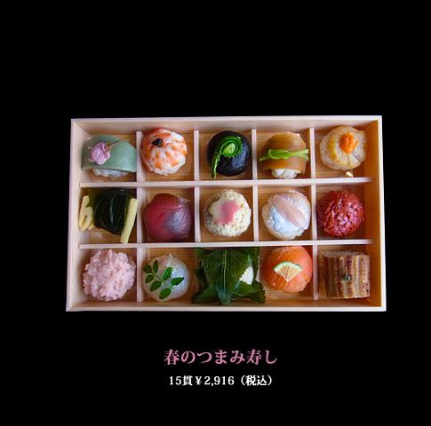 春のつまみ寿し  15貫 ¥2,916(税込)