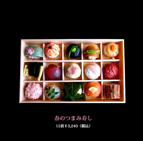 春のつまみ寿し 15貫 ¥3,240(税込)