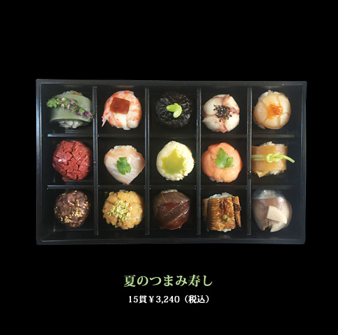 夏のつまみ寿し 15貫 ¥3,240(税込)
