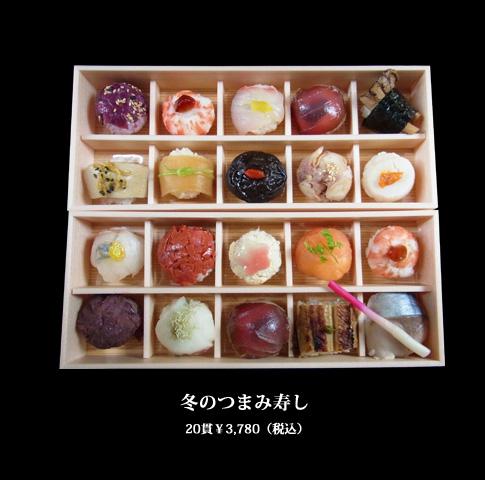 冬のつまみ寿し  20貫 ¥3,780(税込)