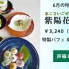 k_lunch_ajisaigozen