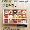 k_store_topimg_tsumami_cyugen