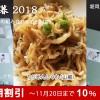k_store_topimg_gift_oseibo2018_off