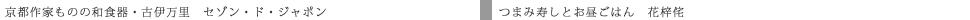 和食器通販 作家もの・古伊万里:京都北山セゾン・ド・ジャポン 京都のお取り寄せ お昼ごはんとつまみ寿し:花梓侘